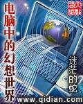 电脑中的幻想世界