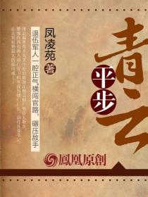 平步青云(凤凌苑)