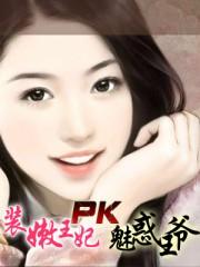 装嫩王妃PK魅惑王爷