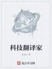 科技翻译家