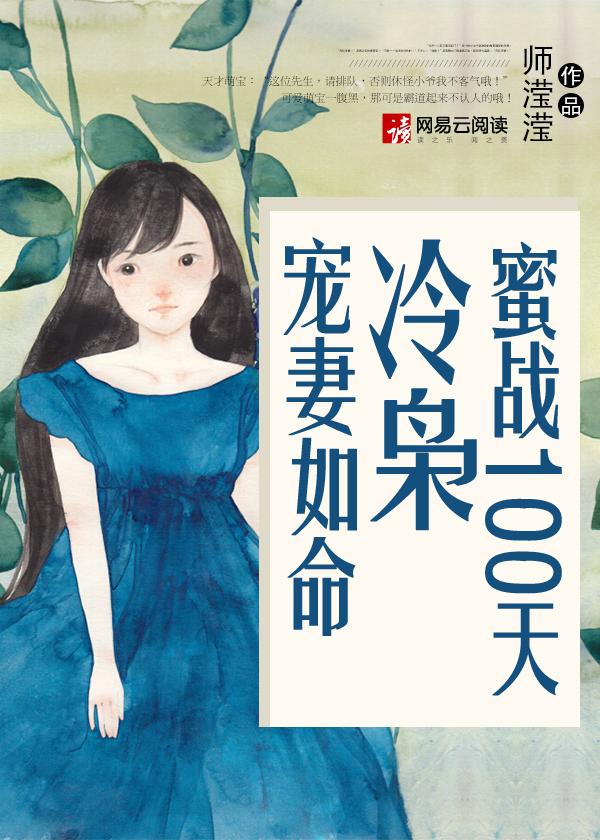 蜜战100天:冷枭宠妻如命