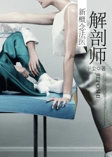 解剖师:新概念法医
