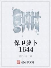 保卫萝卜1644