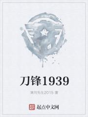 刀锋1939