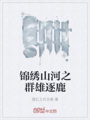 锦绣山河之群雄逐鹿