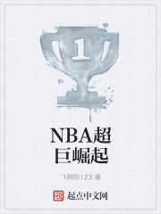 NBA超巨崛起