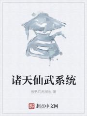 诸天仙武系统