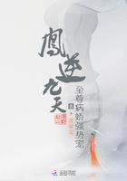 凤逆九天:至尊病娇强势宠