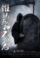 谁说死神不怕鬼
