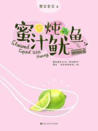 蜜汁炖鱿鱼(热播电视剧《亲爱的,热爱的》原著)