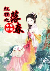 [红楼+空间]落春