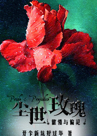 [傲慢与偏见]尘世玫瑰