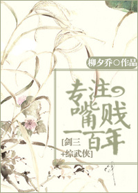 [剑三+综武侠]专注嘴贱一百年!