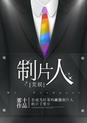 制片人[美娱]