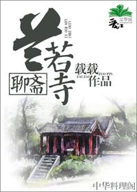 [聊斋]兰若寺