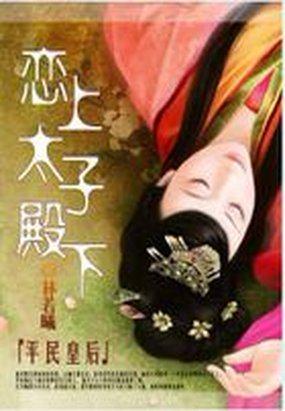 平民皇后:恋上太子殿下