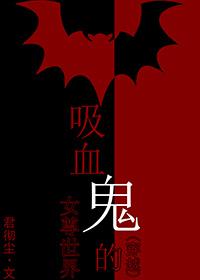 (穿越)吸血鬼的女尊世界