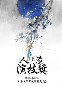 人渣演技奖[穿书]