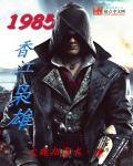 1985香江枭雄