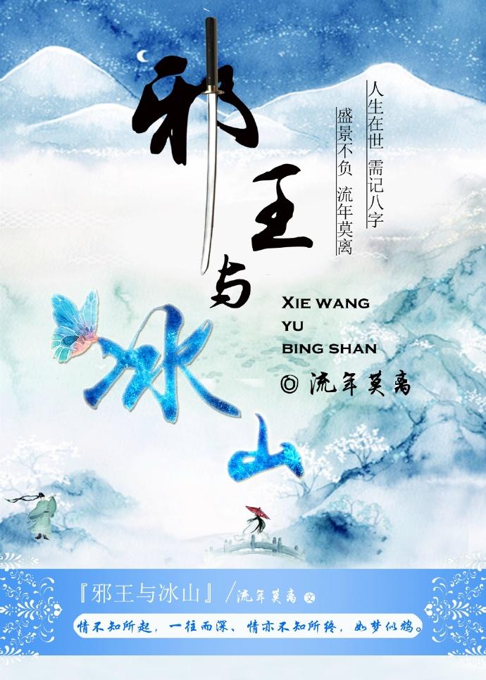 邪王与冰山(gl)
