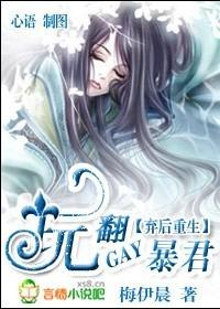 弃后重生:玩翻GAY暴君(全本)