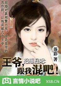 招摇丑妃:王爷,跟我混吧!(完)