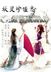 妖灵珍馐志(gl)