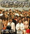 明星志愿2050