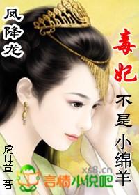 凤降龙:毒妃不是小绵羊