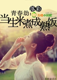 青春劫:当生米煮成熟饭(全本)