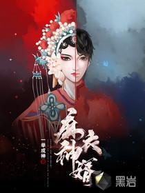 豪门系列:复仇娇妻驯总裁(已完结)