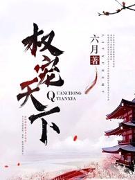 拽丫头:校草校霸都爱我(完结)