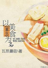 [重生]以美食为名