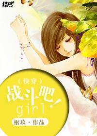 (快穿)战斗吧!girl!