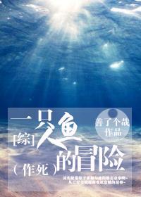 [综]一只人鱼的冒险
