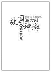 [综武侠]故国神游