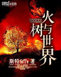 火与树世界