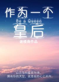 作为一个皇后