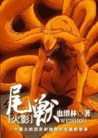 [火影]尾兽