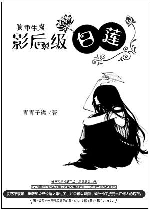 [重生]影后级白莲