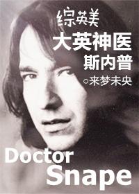 [综英美]大英神医斯内普