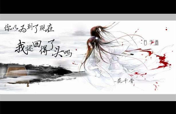 花千骨(全集+番外完)