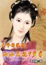 小小王妃9岁半:王爷好温柔(全本)