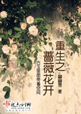 重生之蔷薇花开【完结】