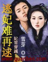 妃常穿越:逃妃难再逑(完结+番外)