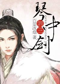 [综+剑三]琴中剑