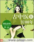 古中医在3700年