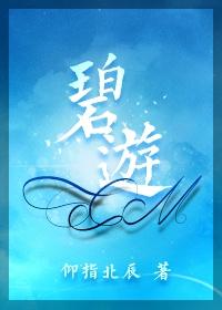 [剑三/洪荒]碧游宫老中医