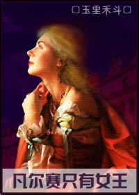 凡尔赛只有女王