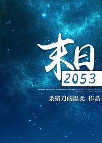 末日2053